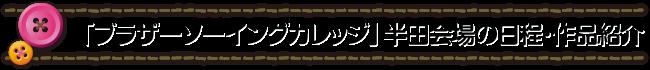 「ブラザーソーイングカレッジ」半田会場の日程・作品紹介