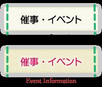 メインメニュー/催事・イベント